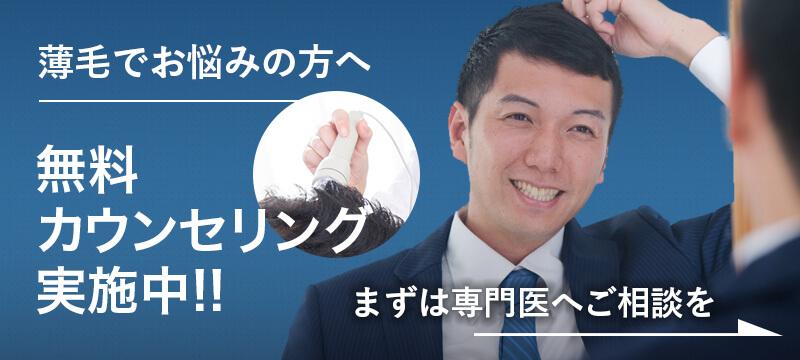 水戸・茨城のAGA・薄毛治療の無料カウンセリング