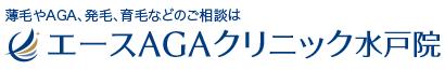 水戸・茨城で薄毛やAGA、発毛、育毛などのご相談は エースAGAクリニック水戸院