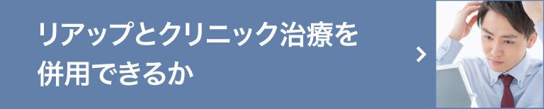 水戸市のAGA クリニックブログ「リアップについて」