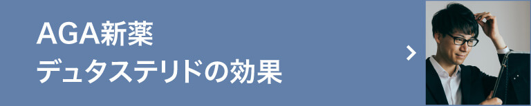 水戸市のAGA クリニックブログ「デュタステリド」