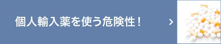 水戸市のAGA クリニックブログ「個人輸入の危険性
