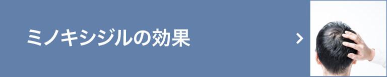 水戸市のAGA クリニックブログ「ミノキシジル」