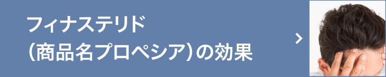 水戸市のAGA クリニックブログ「フィナステリド」・「プロぺシア」