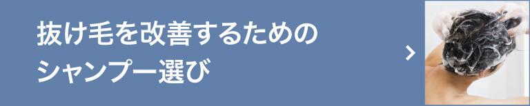 水戸市のAGA クリニックブログ「シャンプー選び」