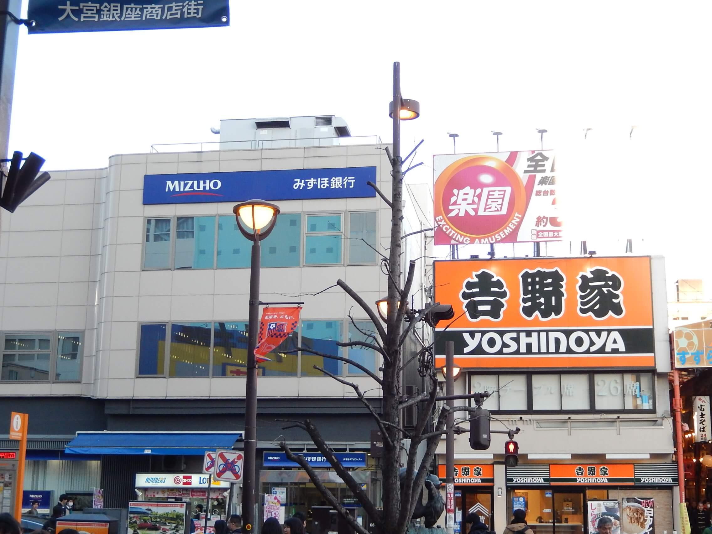 JR大宮駅東口駅前・吉野家&みずほ銀行前