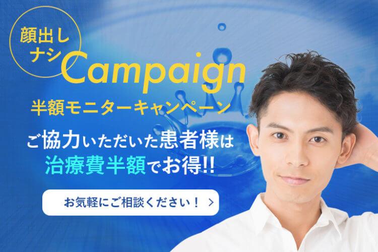茨城・水戸でAGA・治療の半額モニターキャンペーン